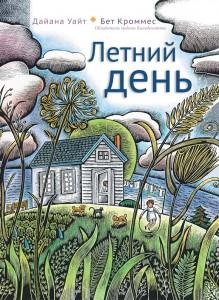 Книга Летний день