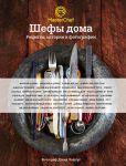 Книга Шефы дома. Что готовят самые известные шеф-повара у себя на кухне