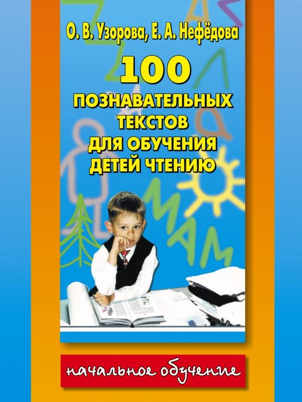 Купить 100 познавательных текстов для обучения детей чтению, Елена Нефедова, 978-5-17-099811-1