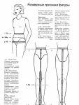 фото страниц Юбки и брюки. Конструирование. Система кроя М. Мюллер и сын #2