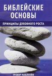 Книга Библейские основы. Книга 2. Принципы духовного роста