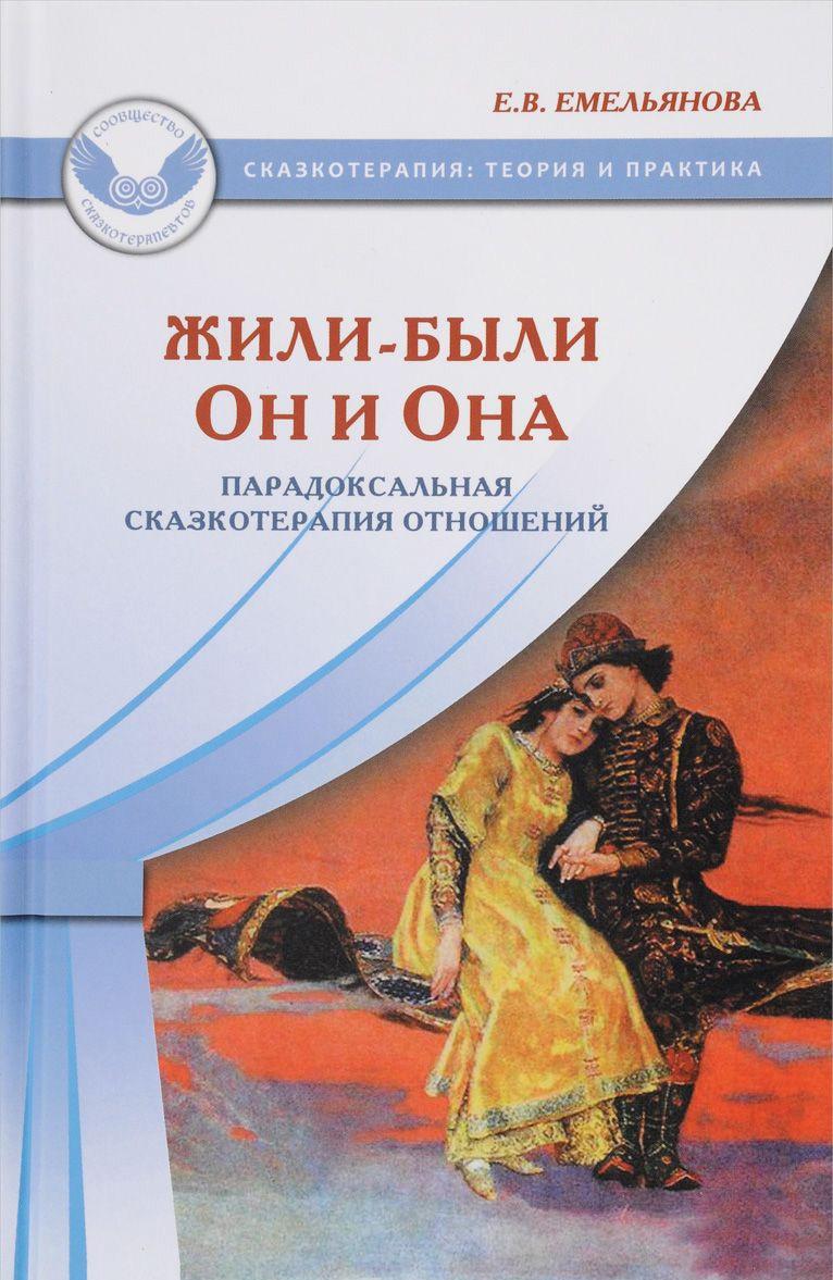 Купить Жили-были Он и Она. Парадоксальная сказкотерапия отношений, Елена Емельянова, 978-5-98563-373-3