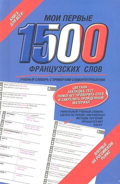 Купить Мои первые 500 испанских слов. Самый быстрый способ выучить испанский язык, Елена Козлова, 978-5-17-074553-1