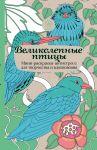 Книга Великолепные птицы. Мини-раскраска-антистресс для творчества и вдохновения