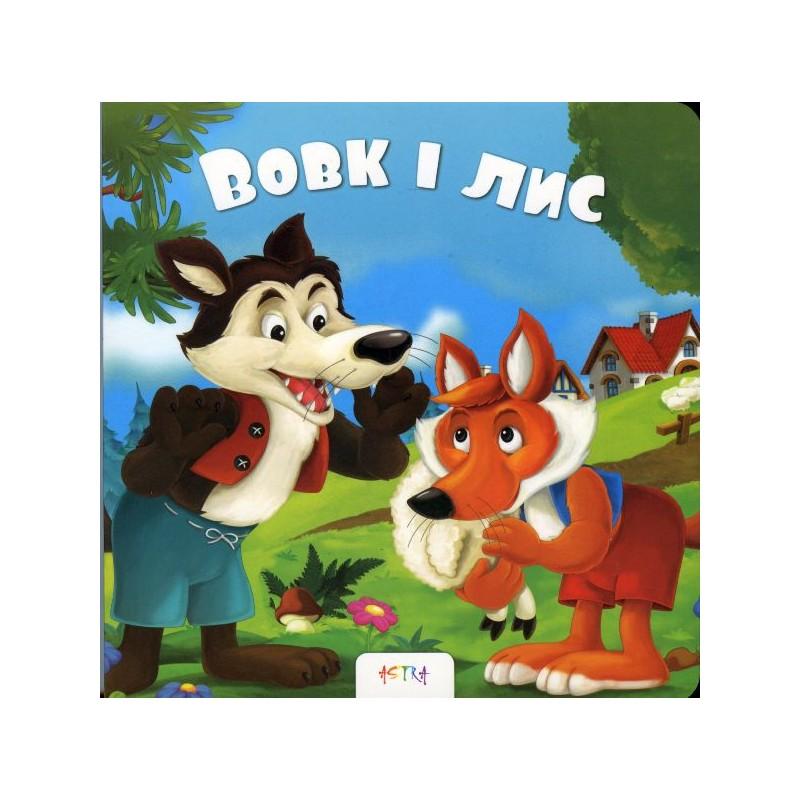 Купить Вовк і лис, 978-617-7307-80-7