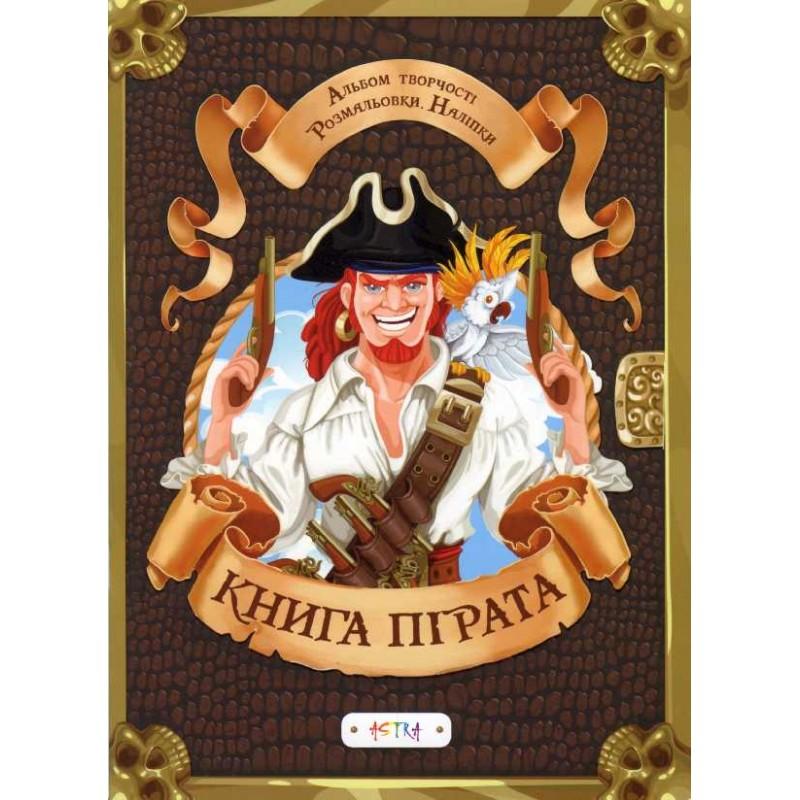 Купить Книга пірата. Альбом для творчості (з наліпками), 978-617-730-783-8