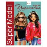 Книга Модна україночка (з наліпками). Альбом юного стиліста. Super Model
