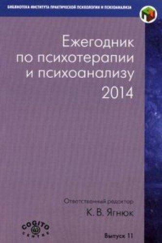 Купить Ежегодник по психотерапии и психоанализу., Константин Ягнюк, 978-5-89353-441-2