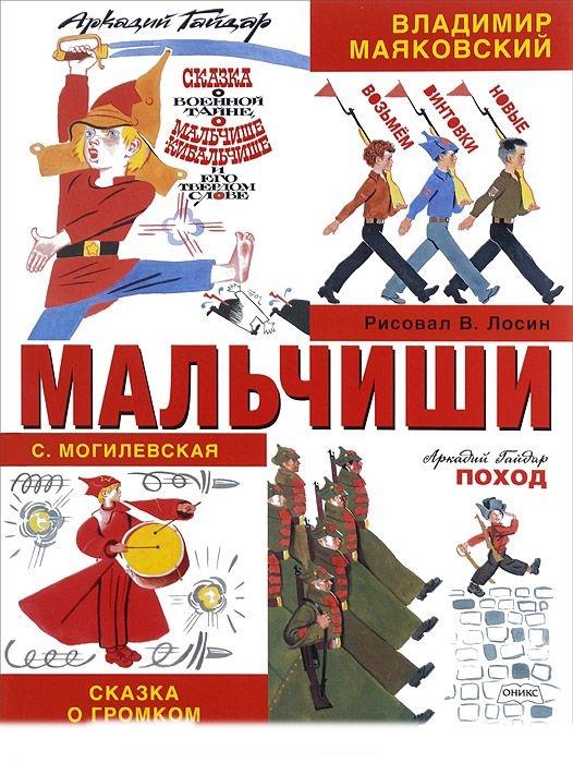Купить Мальчиши, Владимир Маяковский, 978-5-4451-0393-6