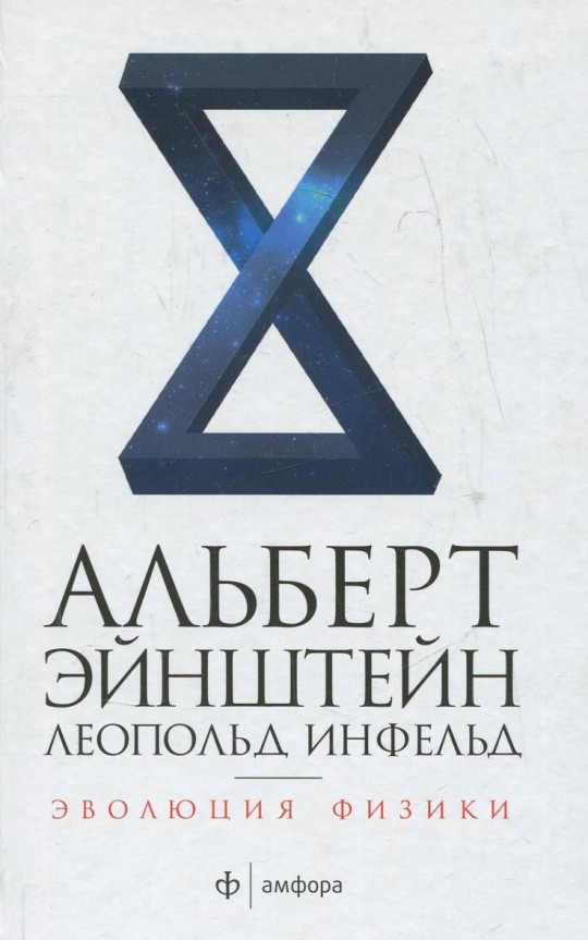 Купить Эволюция физики, Леопольд Инфельд, 978-5-367-02491-3