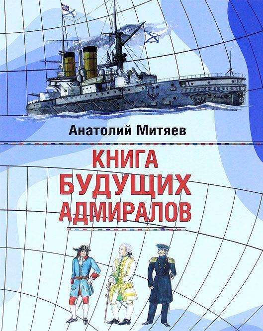 Купить Книга будущих адмиралов, Анатолий Митяев, 978-5-699-53486-9, 978-5-91045-126-5, 978-5-91045-401-3