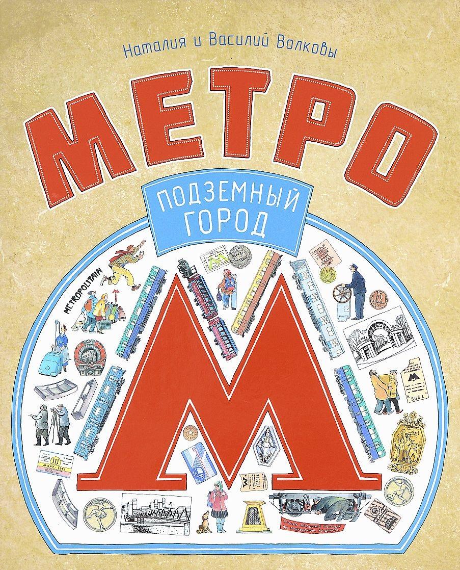 Купить Метро. Подземный город, Василий Волков, 978-5-906788-37-5