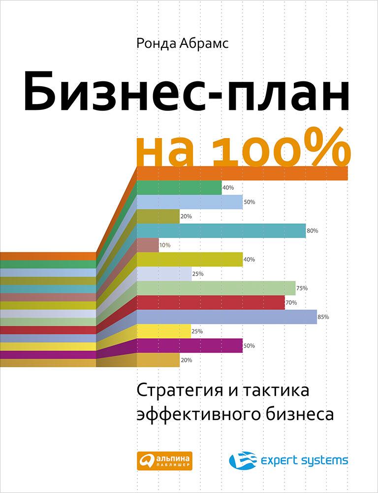 Бизнес-план на 100%. Стратегия и тактика эффективного бизнеса, Ронда Абрамс, 978-5-9614-5738-4, 978-5-9614-6668-3  - купить со скидкой
