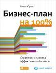 Книга Бизнес-план на 100%. Стратегия и тактика эффективного бизнеса