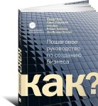 Книга Как? Пошаговое руководство по созданию бизнеса