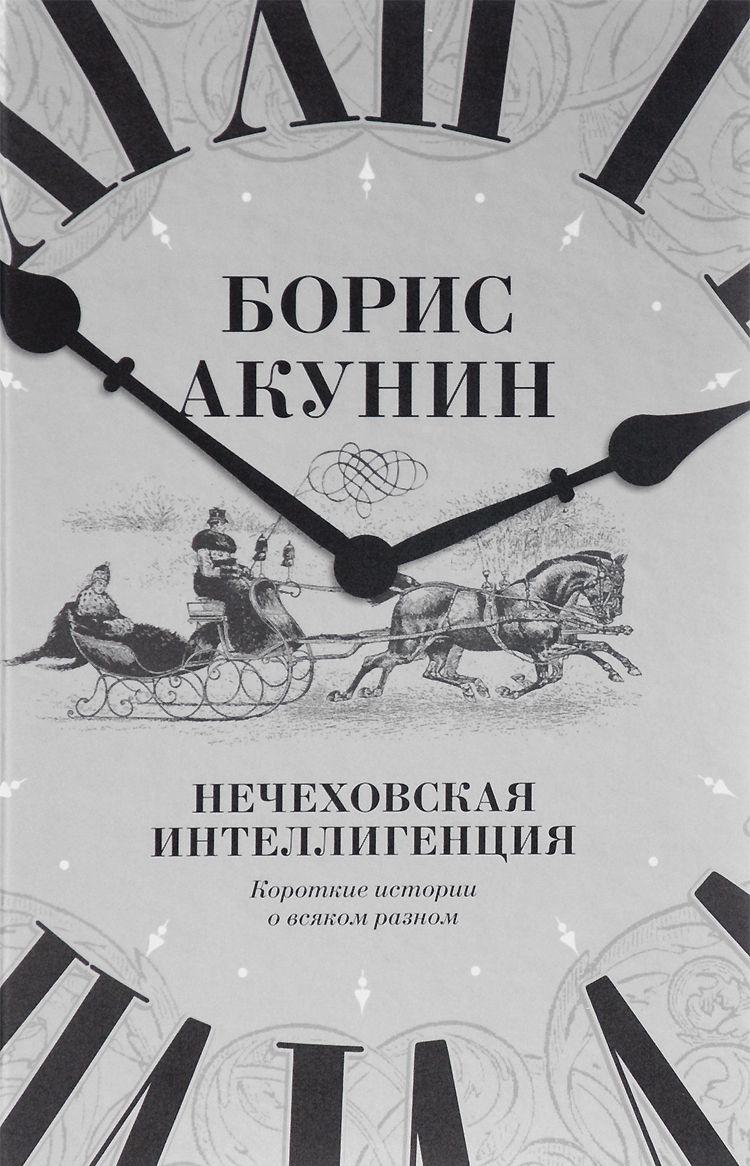 Купить Нечеховская интеллигенция. Короткие истории о всяком разном, Борис Акунин, 978-5-17-098909-6
