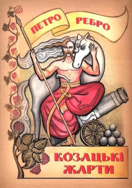 Купить Козацькі жарти, Петро Ребро, 978-966-1635-08-0
