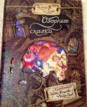 Книга Озорные сказки
