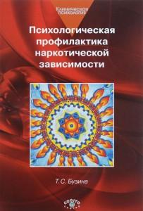 Книга Психологическая профилактика наркотической зависимости