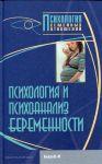 Книга Психология и психоанализ беременности. Хрестоматия