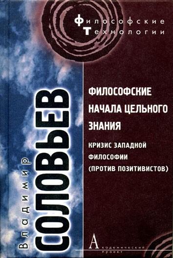 Купить Философские начала цельного знания, Владимир Соловьев, 978-5-8291-1220-2