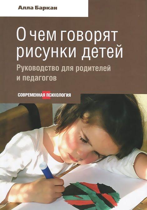 Купить О чем говорят рисунки детей. Руководство для родителей и педагогов, Алла Баркан, 978-5-480-00320-8