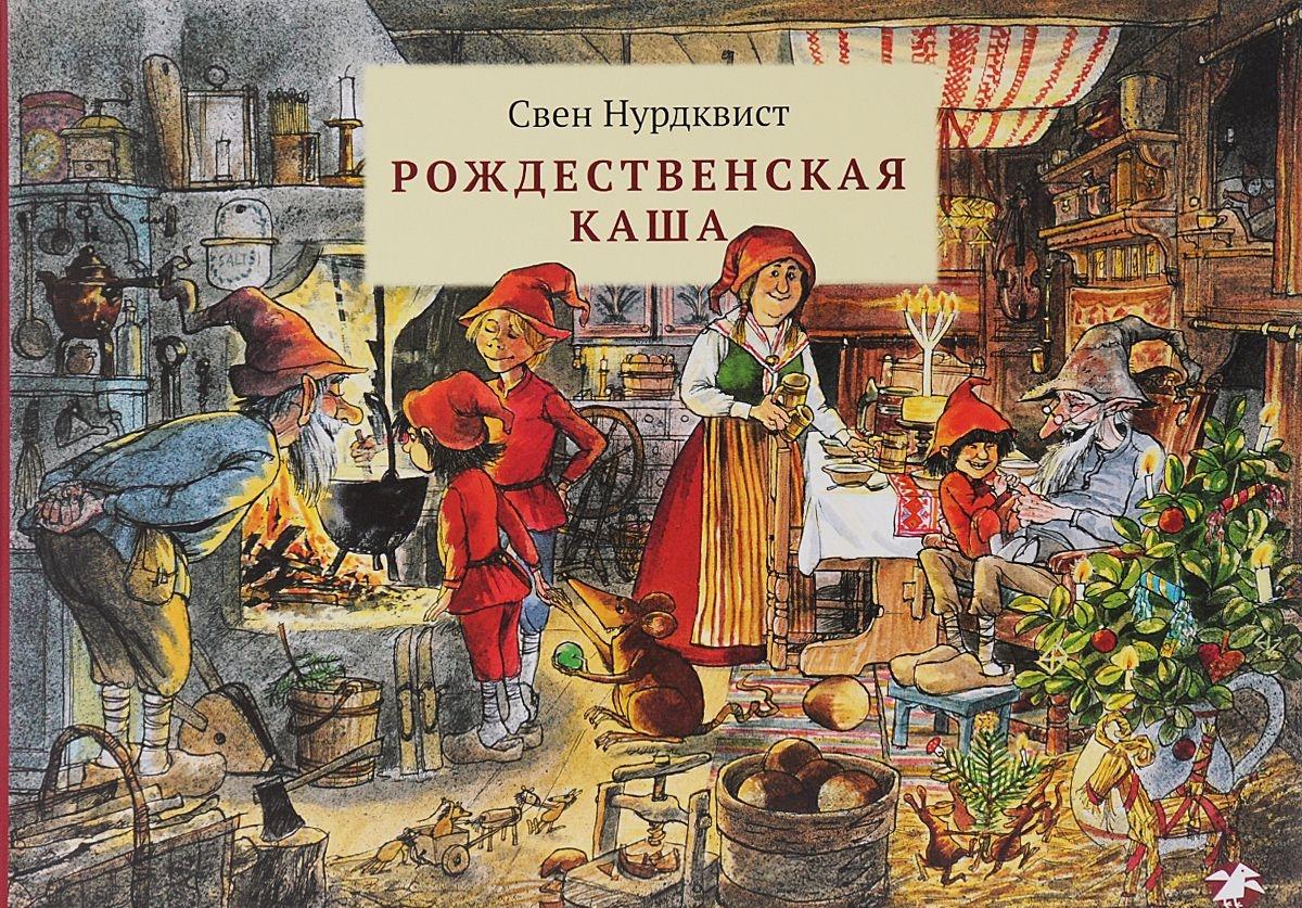 Купить Рождественская каша, Свен Нурдквист, 978-5-906640-38-3