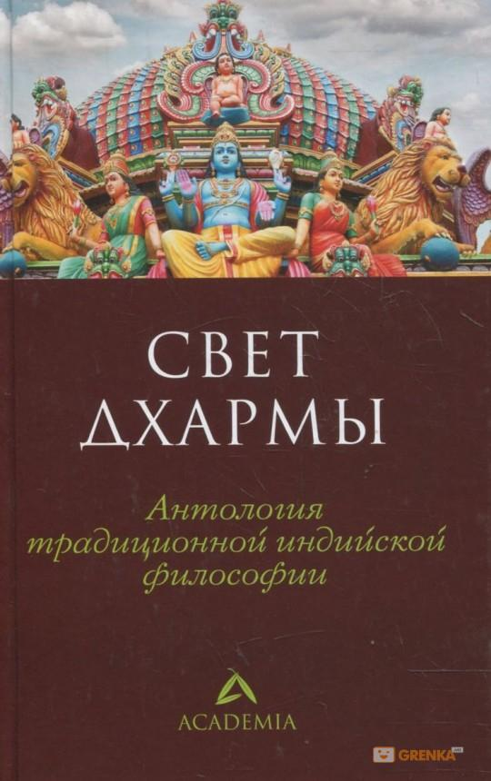 Купить Свет дхармы. Антология традиционной индийской философии, С. Пахомов, 978-5-367-02823-2
