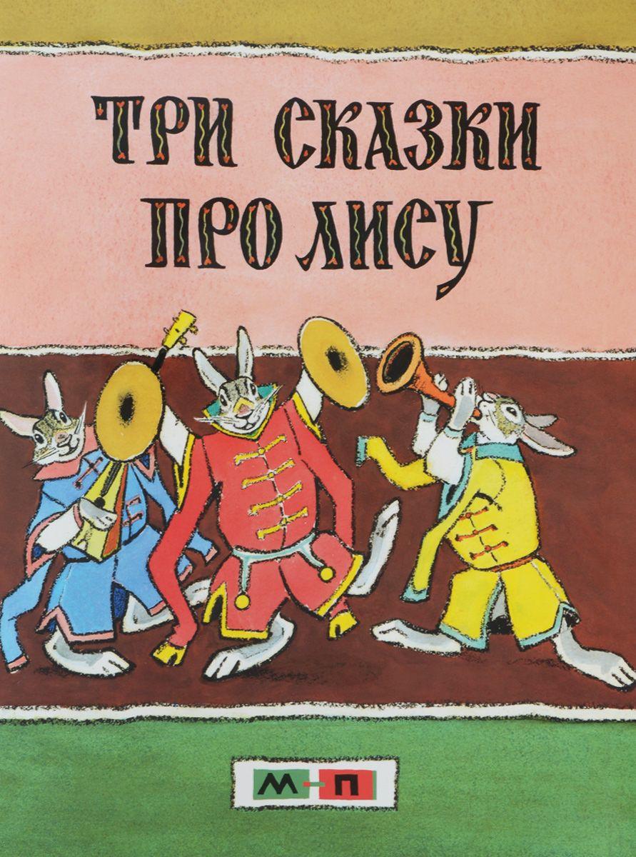 Купить Три сказки про лису, Алексей Толстой, 978-5-9907700-4-1