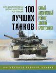 Книга 100 лучших танков. Рейтинг элитной бронетехники