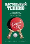 Книга Настольный теннис. Руководство от чемпиона мира
