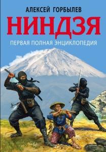 Книга Ниндзя. Первая полная энциклопедия