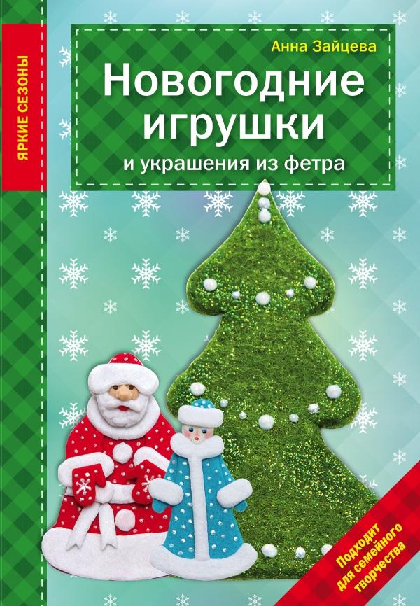 Купить Новогодние игрушки и украшения из фетра, Анна Зайцева, 978-5-699-88103-1