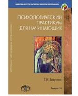 Купить Психологический практикум для начинающих, Татьяна Барлас, 978-5-89353-430-6