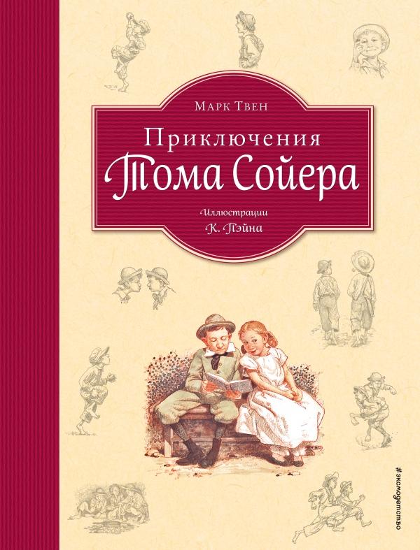 Приключения Тома Сойера (оф. 1)