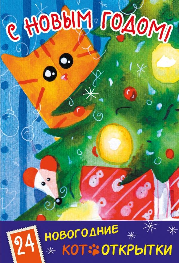Купить С Новым Годом! 24 новогодние котооткрытки (котик и елка), Е. Комиссарова, 978-5-699-92634-3