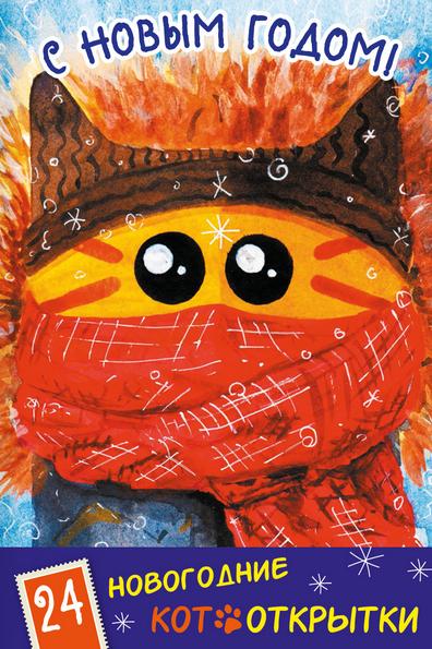 Купить С Новым годом! 24 новогодние котооткрытки (котик в шапке), Е. Комиссарова, 978-5-699-91386-2