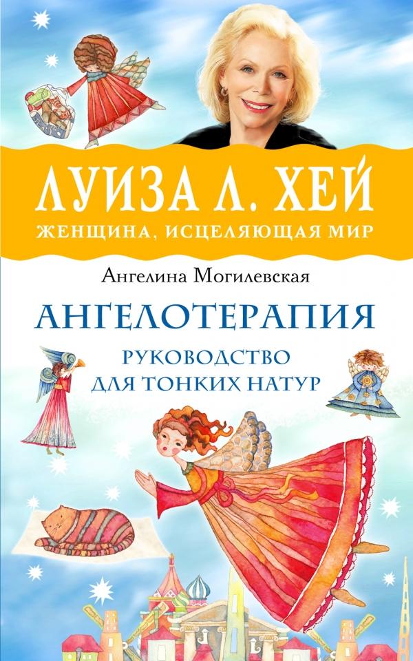 Купить Ангелотерапия - руководство для тонких натур, Ангелина Могилевская, 978-5-699-89551-9
