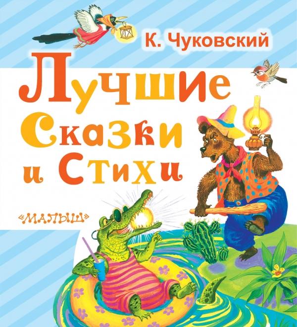 Купить Лучшие сказки и стихи, Корней Чуковский, 978-5-17-098667-5