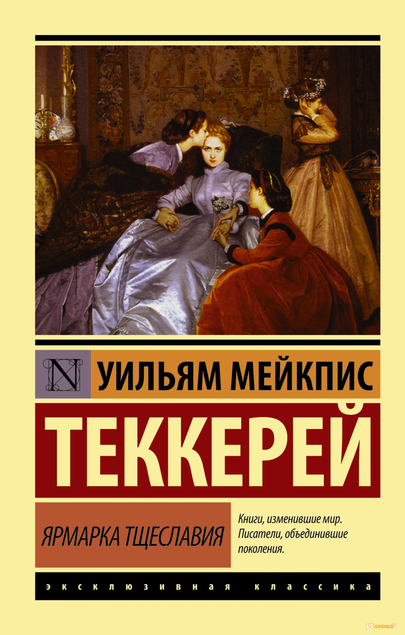 Купить Ярмарка тщеславия, Уильям Теккерей, 978-5-17-098063-5
