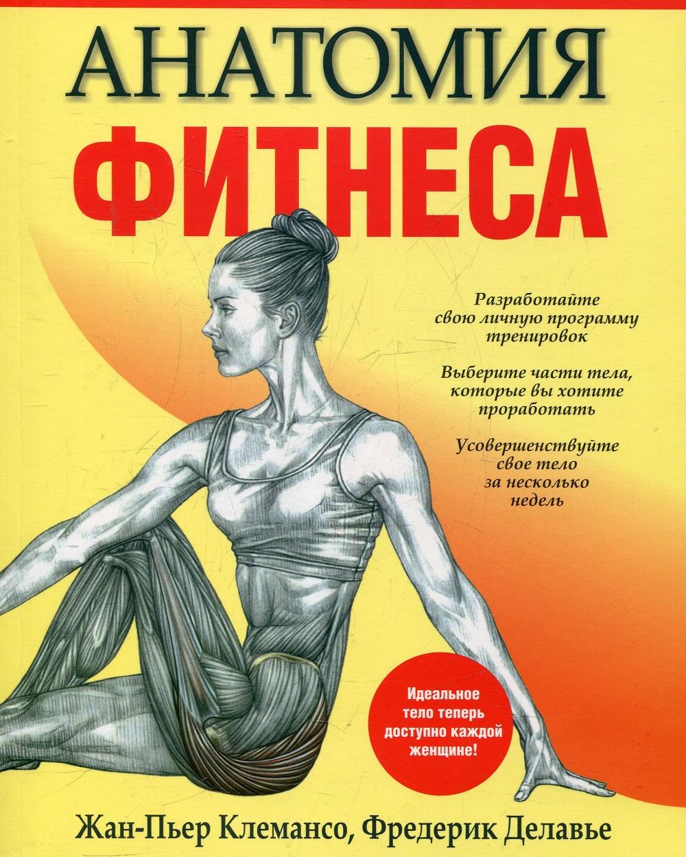 Купить Анатомия фитнеса, Жан-Пьер Клемансо, 978-985-15-1849-0