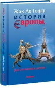 Книга История Европы, рассказанная детям