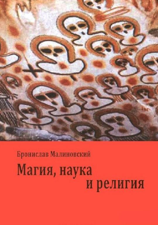 Купить Магия, наука и религия, Бронислав Малиновский, 978-5-8291-1673-6