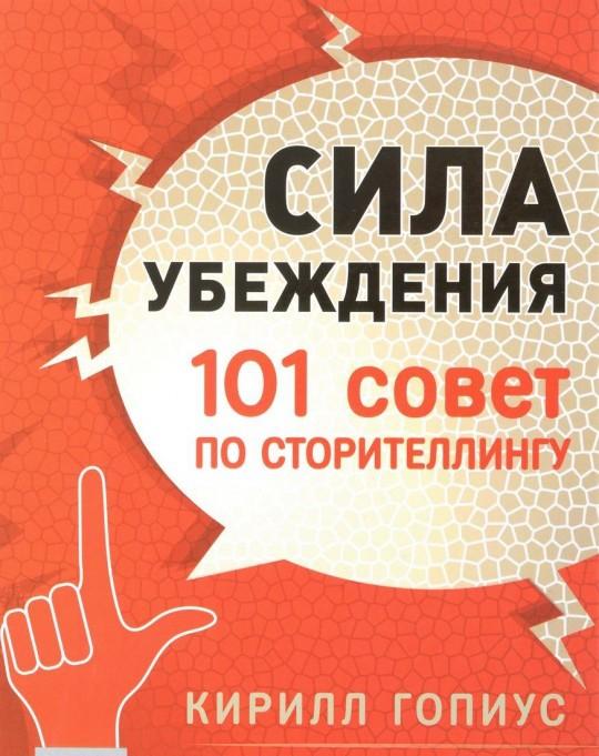 Купить Сила убеждения. 101 совет по сторителлингу, Кирилл Гопиус, 978-5-496-02389-4