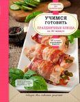 Книга Учимся готовить праздничные блюда за 30 минут