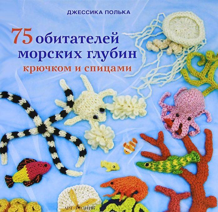 Купить 75 обитателей морских глубин крючком и спицами, Джессика Полька, 978-5-404-00276-8