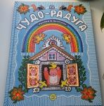 Книга Чудо-радуга