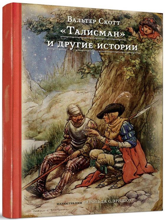 Купить Талисман и другие истории, Вальтер Скотт, 978-5-91045-894-3