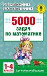 Книга 5000 задач по математике. 1-4 классы