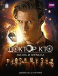 Книга Доктор Кто. Жизни и времена